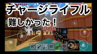 【チャージライフルが上級者向け過ぎた】ピクセルガン実況(pixelgun3D)