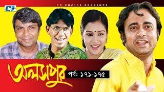 Aloshpur | Episode 171-175 | Chanchal Chowdhury | Bidya Sinha Mim | A Kha Ma Hasan