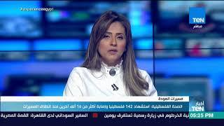 أخبار TEN -الصحة الفلسطينية:استشهاد 142 فلسطينياوإصابة أكثر من 16 ألف آخرين منذ انطلاق مسيرات العودة