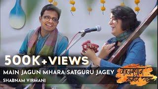 Main Jaagun Mera Satguru Jaage By Shabnam Virmani I Rajasthan Kabir Yatra