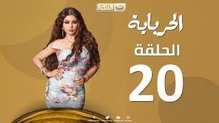 Episode 20 - Al Herbaya Series | الحلقة العشرون - مسلسل الحرباية
