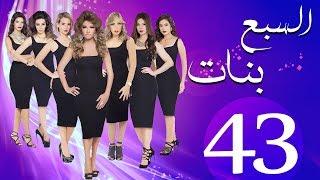 مسلسل السبع بنات الحلقة  | 43 | Sabaa Banat Series Eps
