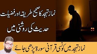 How To Perform Tahajjud Prayer-Namaz E Tahajjud Ka Tareeqa-How Many Rakat In Tahajjud Namaz