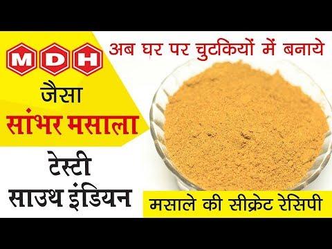 साउथ इंडियन सांभर मसाला रेसिपी   How To Make Tasty Sambhar Masala   Homemade Sambhar Masala