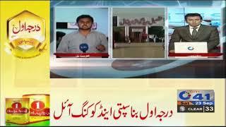 فیصل آباد ہیپاٹائٹس کنٹرول پروگرام کے رجسڑ ڈمریض ادویات کے منتظر