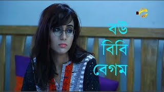 বউ বিবি বেগম(Bou bibi Begum)Epi -07 | Bangla Natok 2017 | Ft.Urmila,Sabila Nur,Sanjida,Saju,Irfan