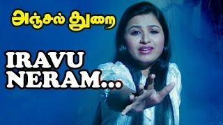 Iravu Neram...  | Tamil New Movie | Anjal Thurai | Video Song