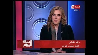 الحياة اليوم -  رانيا علواني تتحدث عن تجربتها فى مجلس النواب