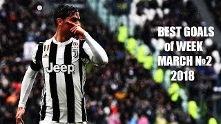 The Best Goals of Week March №2 2018