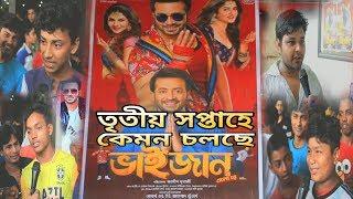 Bhaijaan Elo Re Movie 3rd Week Public Reaction | Shakib Khan Srabanti Payel | rpn