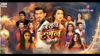 Jashn - E - Tashan 2018 - 1st January 2018 - जश्न - ए - टशन 2018 - Full Episode