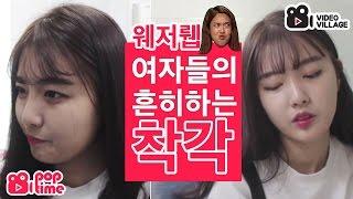 :: POPTIME :: 여자들이 흔히 하는 착각 (feat.김하나,안재억) [비디오빌리지]