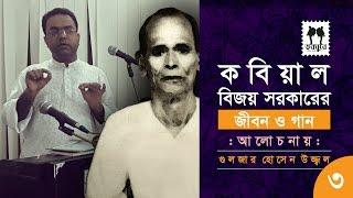 Bijoy Sarkar : Life & Songs-3    Bijoy Sarkar Song    Gulzar Hossain Ujjal    Gyatijan Adda
