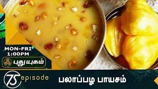 பலாப்பழ பாயசம் |  Rusikkalam Vanga | 04/08/2017 | PuthuyugamTv