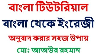 translate to english: | bangla to englis translation | বাংলা থেকে ইংরেজীতে অনুবাদ করার সহজ উপায়