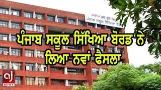 Punjab School Education Board has taken a new Decision | Punjab News