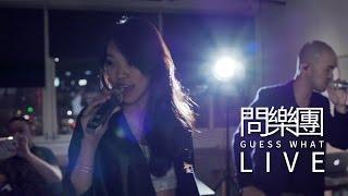 [ 問樂團 ] 愛不需要裝乖 + Somewhere I Belong (LIVE A Cappella Cover) | 謝和弦 / Linkin Park