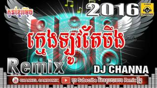 DJ CHANNA REMIX 2016