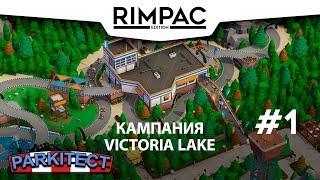 Parkitect _ Кампания _ Victoria Lake _ #1