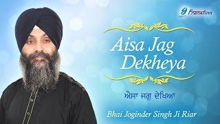 Aisa Jag Dekheya ● Bhai Joginder Singh Ji Riar ● New  Shabad Gurbani Kirtan