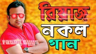 New Bangla Movie Copied Song !!! Riaz Super Hit Banga Song।  Fatra Guys