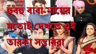 হুবহু বাবা মায়ের মতোই দেখতে এই তারকা সন্তানরা !!! |latest bangla news|bangla news today