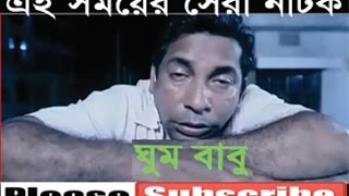 bangla natok ghum babu 2015