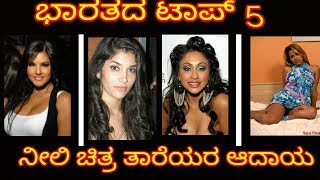 Top 5 Indian Porn stars and their Income ll Top 10 Kannada ll
