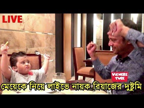 Xxx Mp4 মেয়েকে নিয়ে নায়ক রিয়াজের দুষ্টুমির ভিডিও দেখুন সরাসরি Actor Riaz Funny Video With His Daughter 3gp Sex