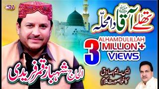 SHAHBAZ QAMAR FREEDI {2018}NEW OFFICIAL VIDEO THALLAY AQAA DA DA MUHALLHA