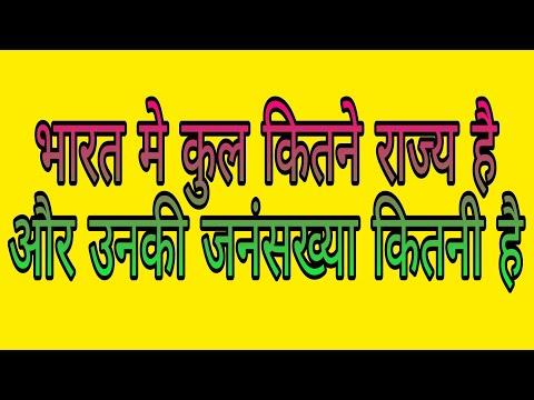 Xxx Mp4 भारत मे कुल कितने राज्य है India Me Kul Kitne State Hai MAUSAM NIGAM Bharat Me Kul Kitne Rajya Hai 3gp Sex