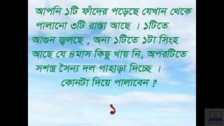 IQ TEST IN  Bangla