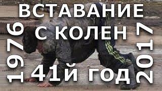 ВСТАВАНИЕ С КОЛЕН ЗАТЯНУЛОСЬ (1976-2017)