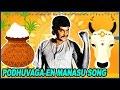 Rajinikanth's Podhuvaga En Manasu Thangam Song | Pongal Special | Murattu Kaalai Tamil Movie