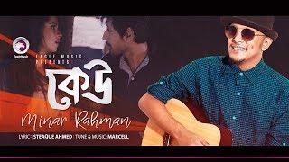 Minar | Keu | কেউ | Bengali Song | 2018 (Official Lyric Video)