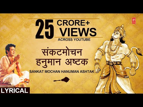 Xxx Mp4 संकटमोचन हनुमान अष्टक Sankat Mochan Hanuman Ashtak HARIHARAN Hindi English Lyrics Hanuman Chalisa 3gp Sex