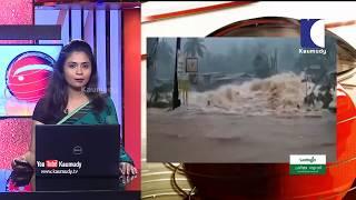 സംസ്ഥാനത്ത് മഴ വീണ്ടും ശക്തമായതോടെ വടക്കന് ജില്ലകള് ദുരിതത്തില് | NEWS ALERT