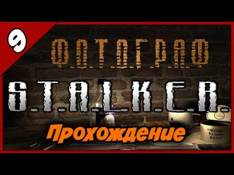 S.T.A.L.K.E.R. Ф.О.Т.О.Г.Р.АФ ◄Часть #9► Прохождение на русском