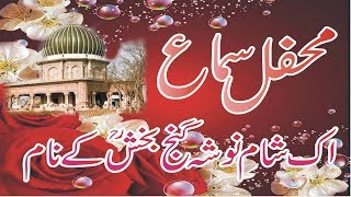 ik sham nosha ganj bakhsh ke naam mehfil sama (qawwali) faisalabad