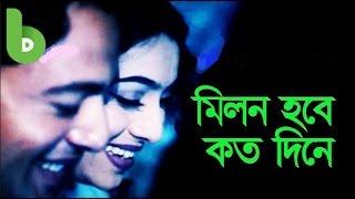 Bengla  Movie    মিলন হবে কত দিনে