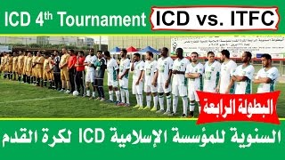 ICD vs. ITFC - The 4th Annual Football Tournament 2017 Organized by ICD