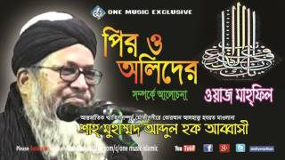 Abbasi Bangla Waz Pir O Olider Somporke -TAFSIR MAHFIL ।Abdul Haque Abbasi । One Music Islamic