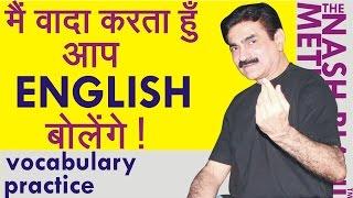 Learn English Grammar In Hindi.English Grammar.Spoken English.Basic English course.Vocabulary