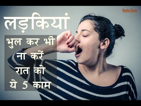 Xxx Mp4 लड़कियों भूल कर भी नही करें रात को ये 5 काम Vastu Tips For Girls Happy Life 3gp Sex