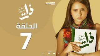 Episode 7  - Bent Esmaha Zat | (الحلقة السابعة- مسلسل ذات ( بنت اسمها ذات