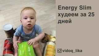 """energy slim"" худеем за 25 дней? Похудею ли я? // NL STORE"