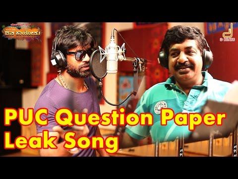 Xxx Mp4 PUC Question Paper Leak Duniya Vijay Yogaraj Bhat Kannada New Song 3gp Sex