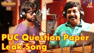 PUC Question Paper Leak | Duniya Vijay | Yogaraj Bhat | Kannada New Song