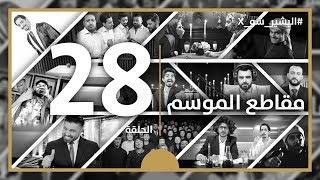 البشير شو اكس | الحلقة الثامنة و العشرون كاملة | 28 | مقاطع الموسم