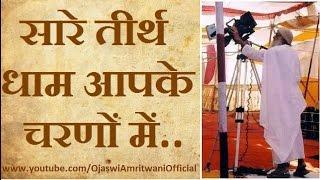 New Bhajan  Sare Tirath Dham Aapke Charno Me  सारे तीर्थ धाम आपके चरणों में  Sant Asaram Bapu Ji